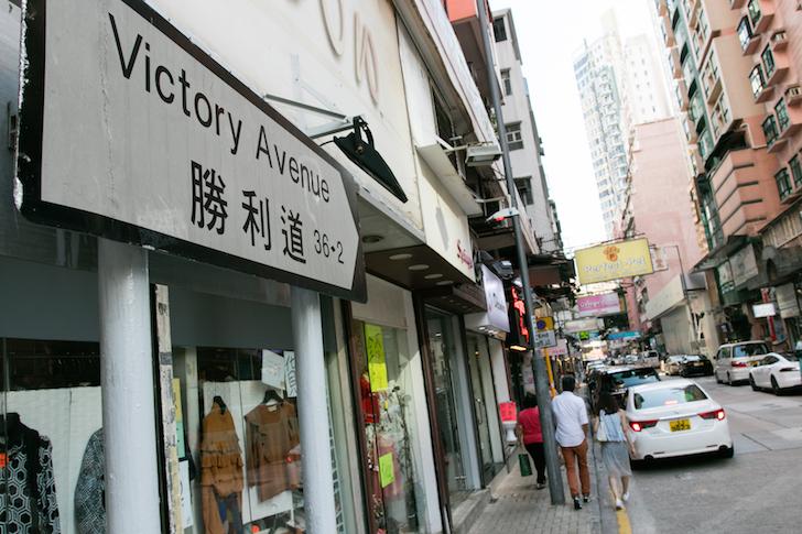 Victory Avenue Hong Kong | Vanillapup